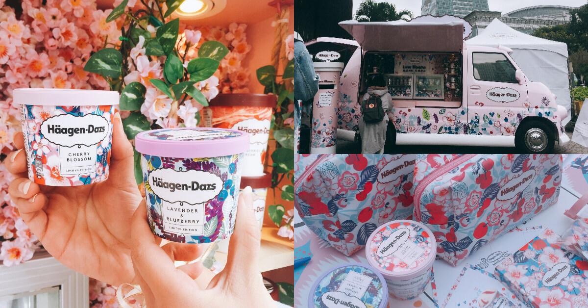 哈根達斯粉紅小巴士開進信義區,載著滿滿限定口味,櫻花與薰衣草藍莓是春天的味道