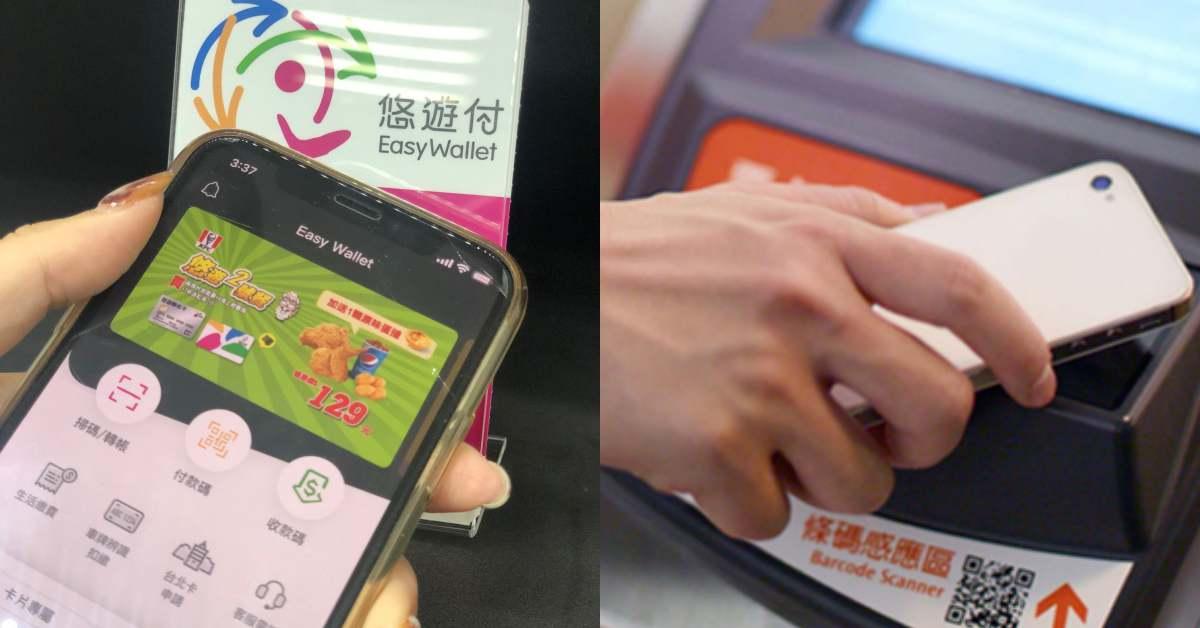 終於不會再弄掉悠遊卡了!手機使用「悠遊付」五大亮點一次看,多卡合一超方便