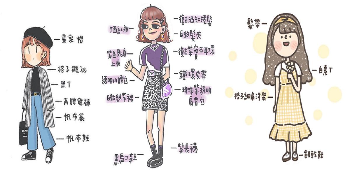 沒有靈感不會穿衣服?看看這3位年輕女孩的穿搭插畫,教你如何走在時尚尖端