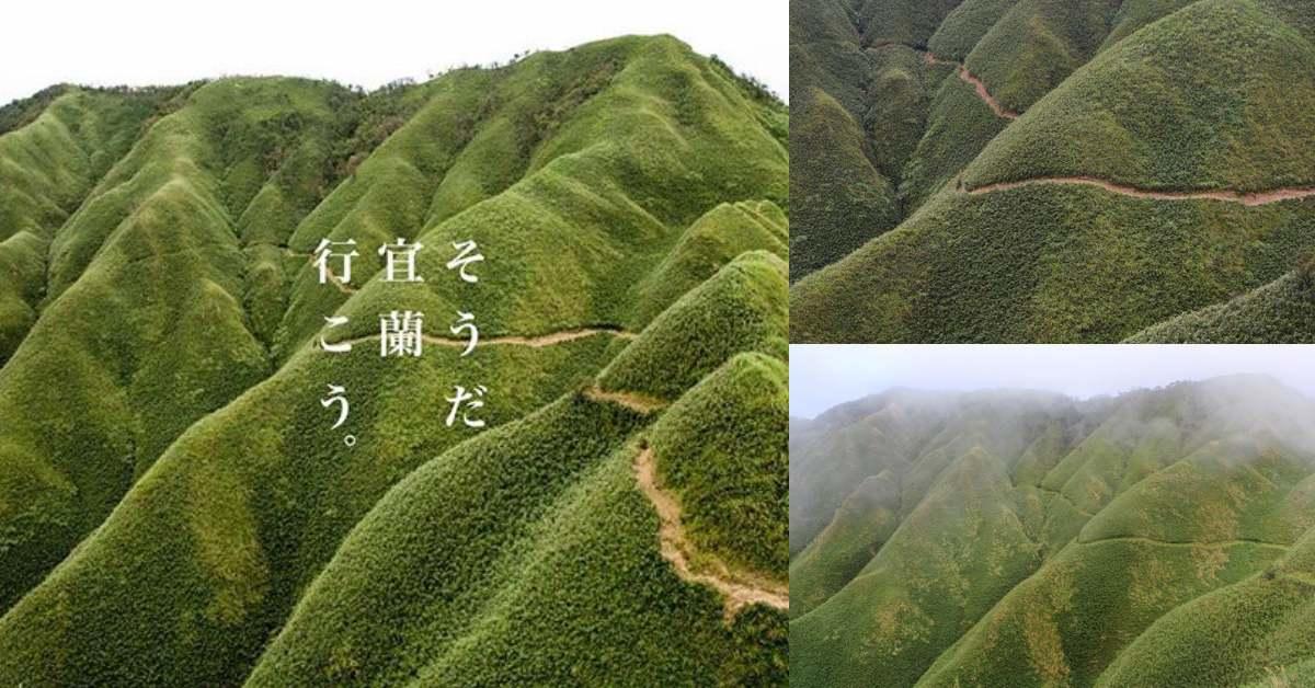 超美宜蘭抹茶山!日籍攝影師大讚「臺灣の抹茶冰淇淋山」讓日本人直呼好幸福!