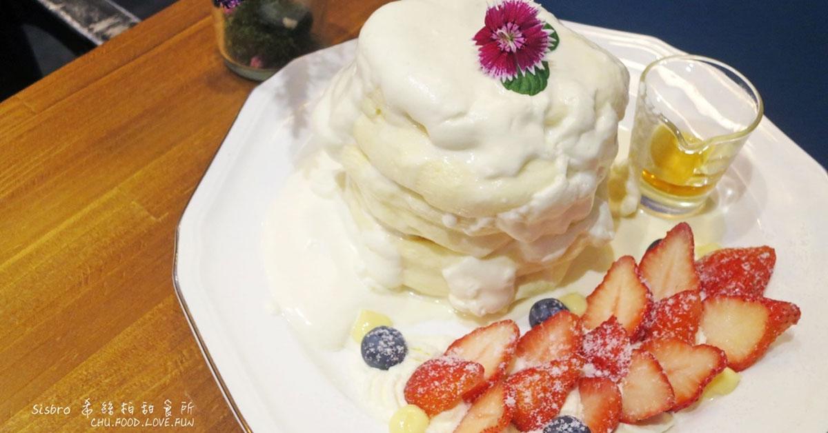 【揪食。愛玩專欄】少女心大爆發!「Sisbro 希絲柏甜食所」限量舒芙蕾鬆餅、超人氣千層蛋糕,讓妳甜入心坎裡~