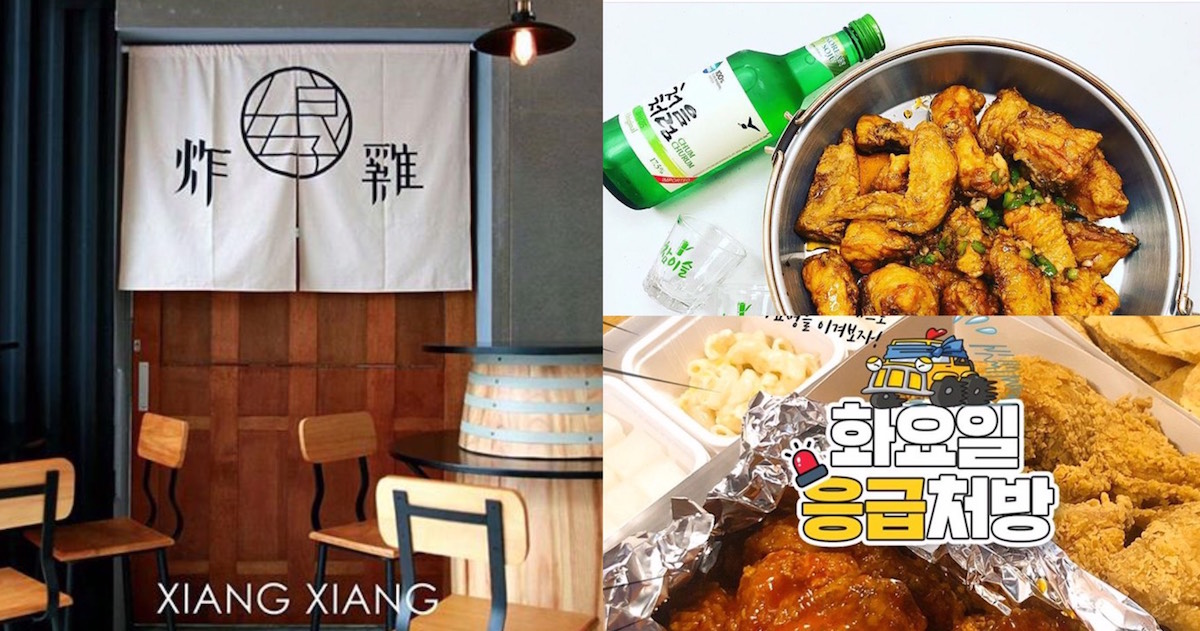 幻想品嚐韓劇中「炸啤」的滋味?台北5間韓式炸雞專賣店推薦,不出國就能享用最道地美味!
