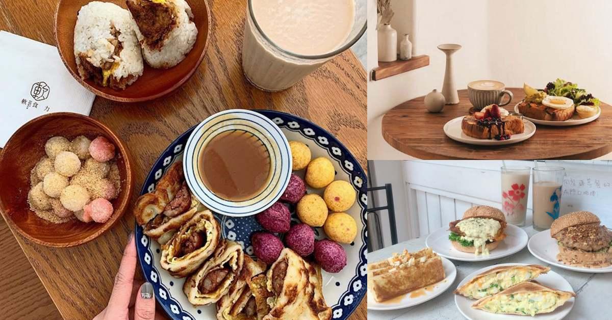 「信義區早午餐」5家最推薦!原來「全台最好吃的蛋餅」在這裡!