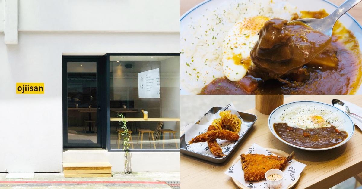 【食間到】松山區《Ojiisan》極濃日式咖哩飯來報到!咖哩控認證的精選好店