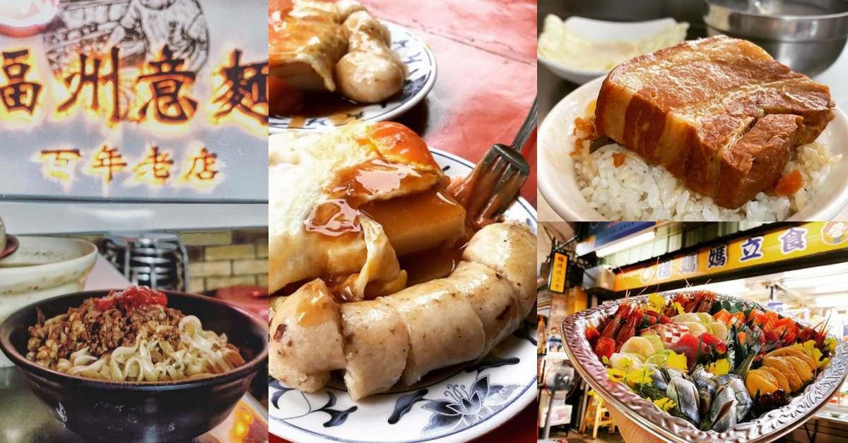 台中「第二市場」美食推薦!老賴紅茶、山河魯肉飯、楊媽媽立食...這8間吃完讓你肚皮撐破!