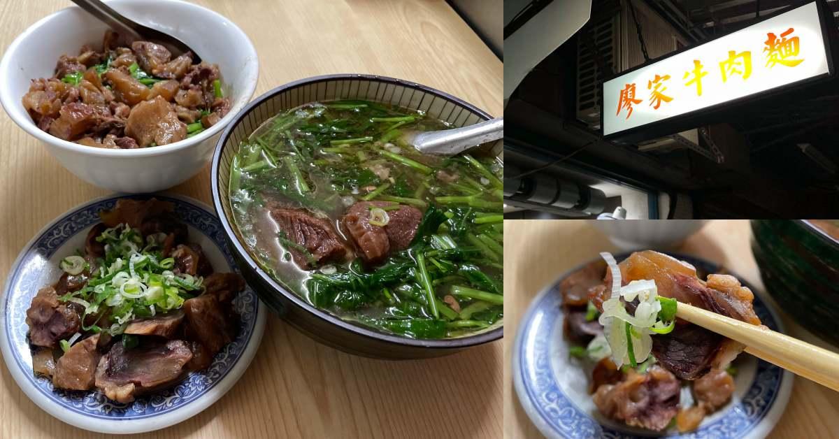"""【食間到】中原街「廖家牛肉麵」去的都是老饕!澎湃牛肉湯份量比火鍋還驚人,這裡沒有""""離峰""""時間!"""