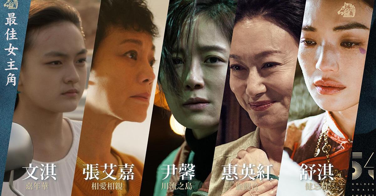 第54屆金馬獎最佳女主角競爭激烈,新人文淇刷新金馬影史最年輕影后入圍記錄