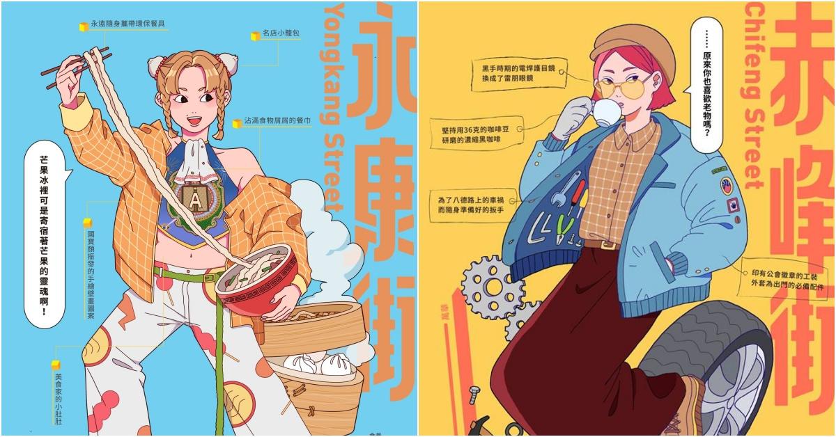 赤峰街變古著文青、永康街變美食家!超有趣擬人化街道少女帶你走遍台北