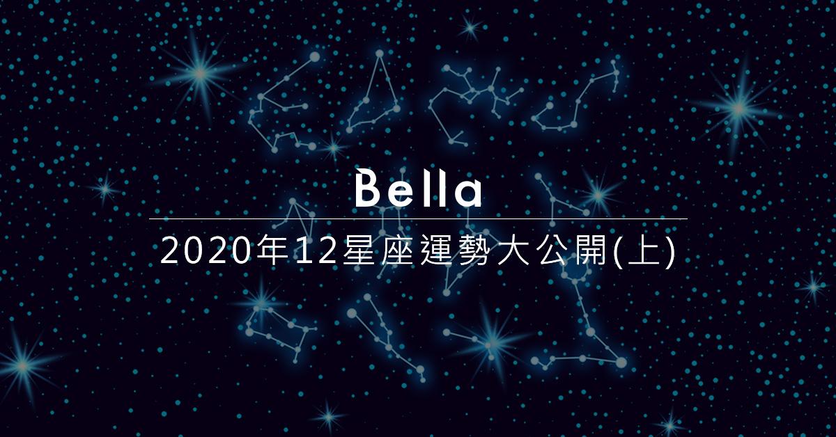 2020年12星座運勢搶先看!事業、愛情、開運月份大公開〈上〉