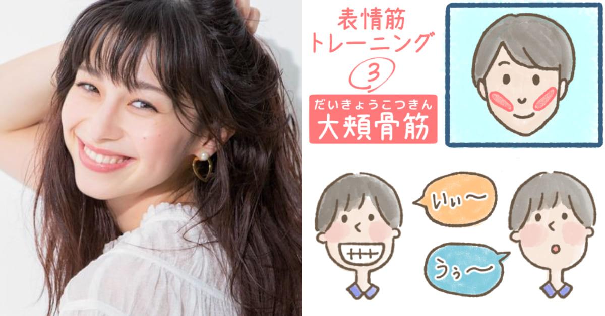 日本超夯「微笑保養法」!每天10分鐘簡單5步驟,不只能逆齡還可減少皺紋