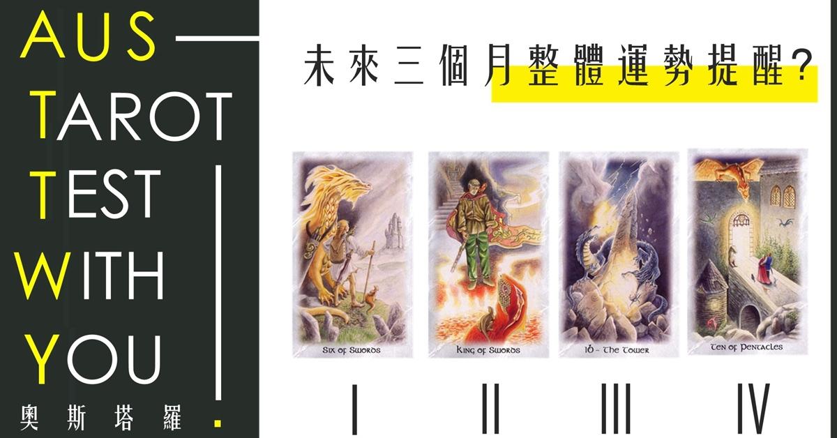 【塔羅占卜】未來三個月整體運勢提醒