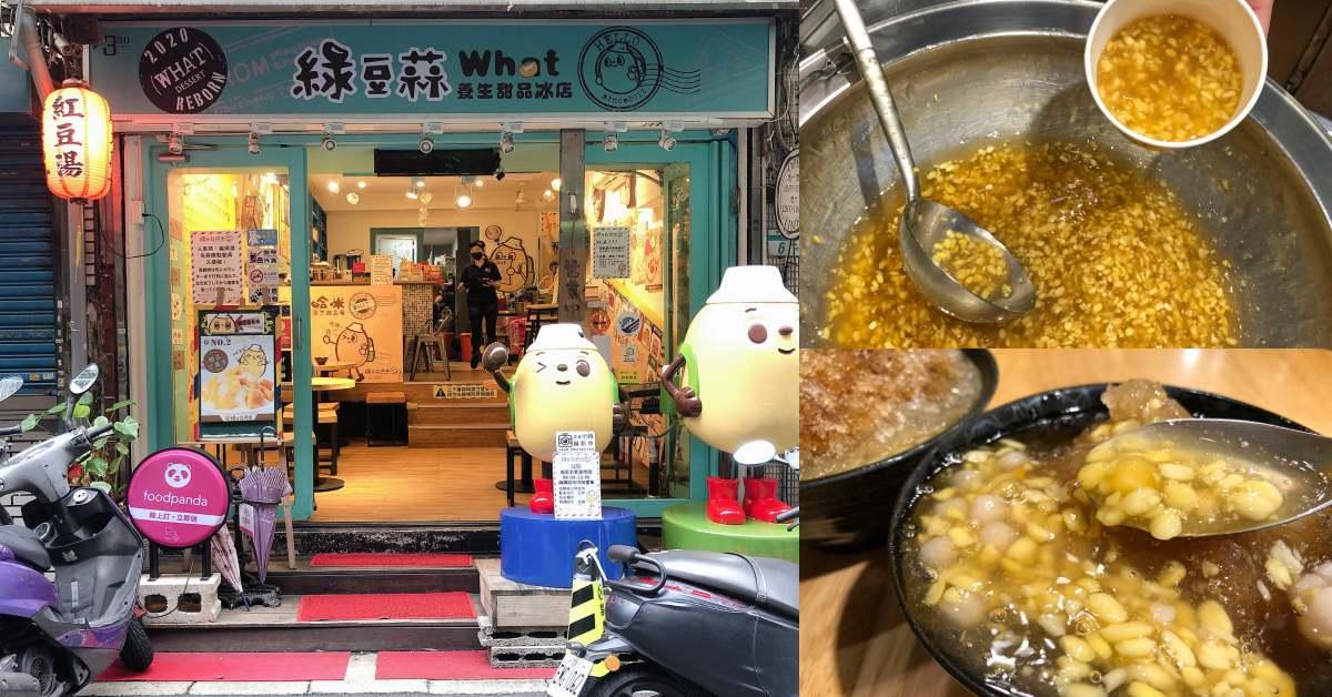 【食間到】四平商圈美食「綠豆蒜啥米」,南京東路白領、小資女都愛這一味