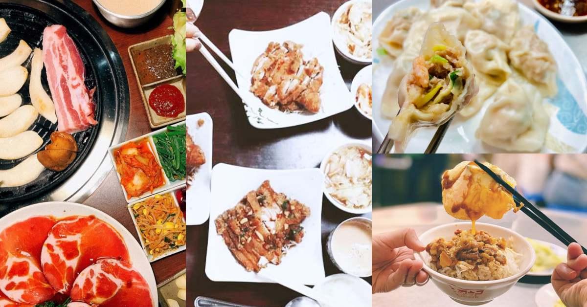捷運松江南京美食Top10!總統級水餃、韓式烤肉、山東燒雞.....你的美食名單請更新!