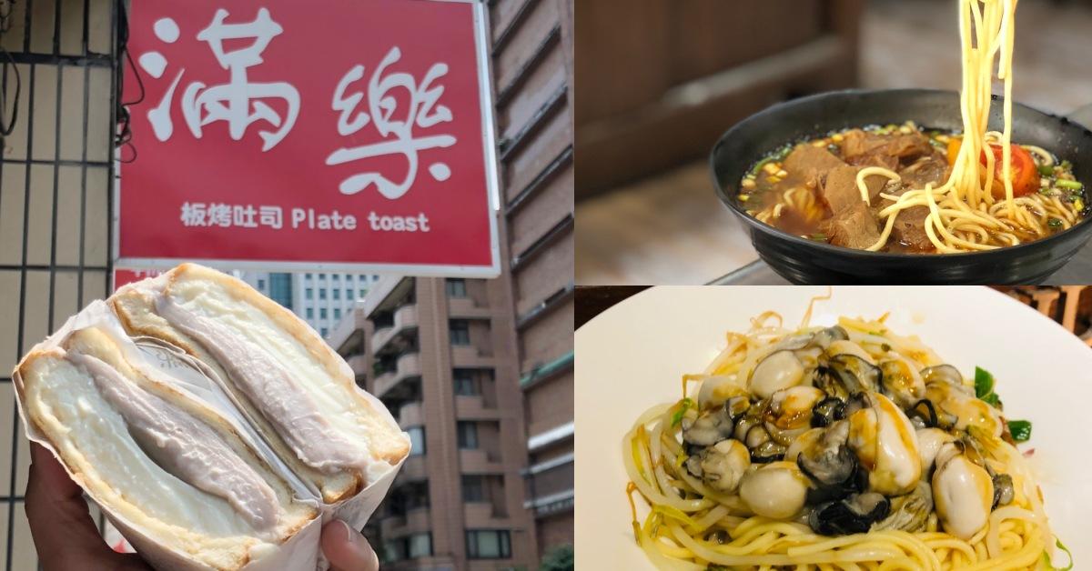 【食間到】杭州南路美食特搜!爆漿吐司、排隊水餃、蚵仔麵編輯含淚推薦