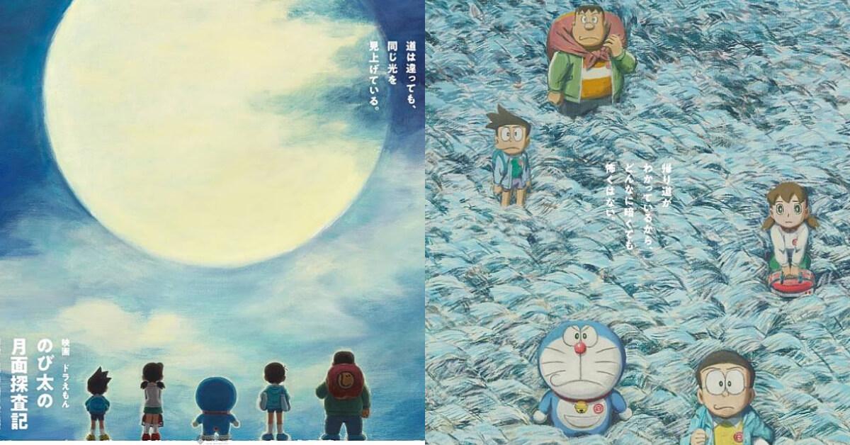 《哆啦A夢》最新電影海報惹哭日本網友!大雄將和好友們分道揚鑣?