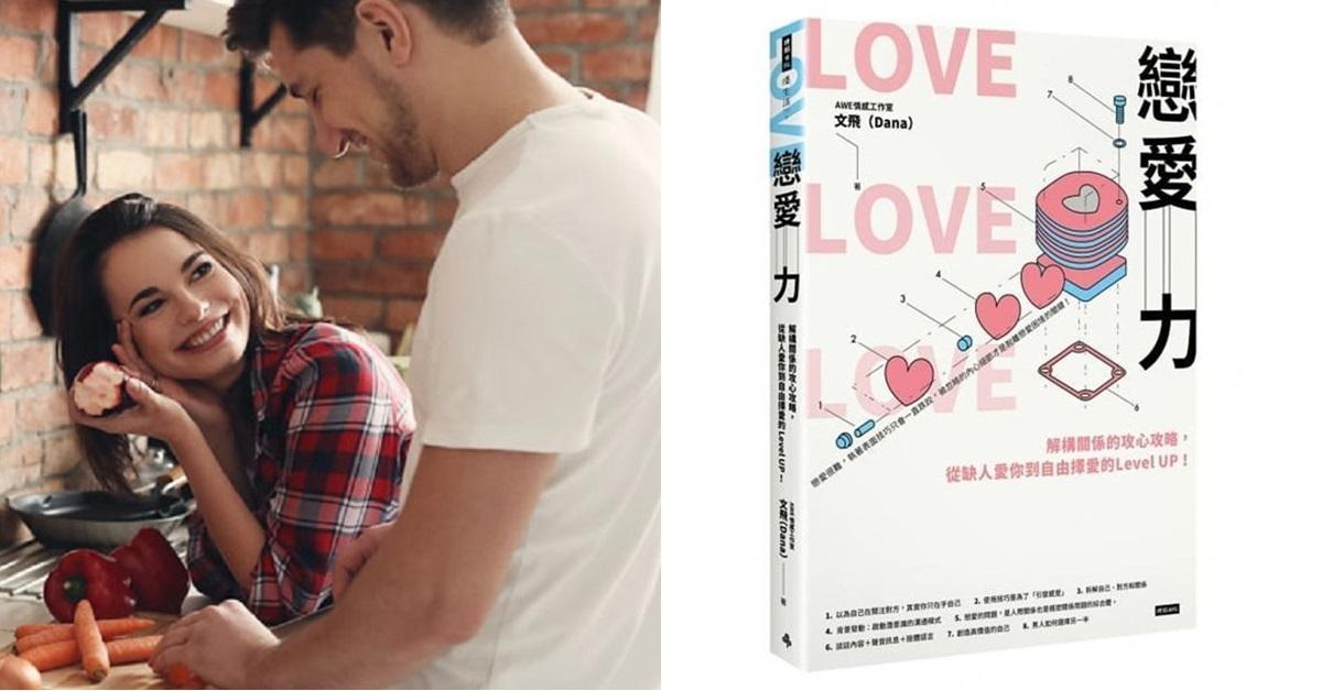 總是用錯的方法,愛著對的人?5本讓你的愛情學分All Pass書單推薦