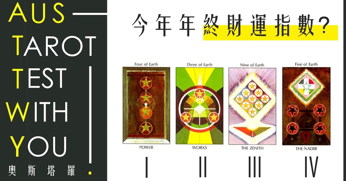 【塔羅占卜】今年年終財運指數