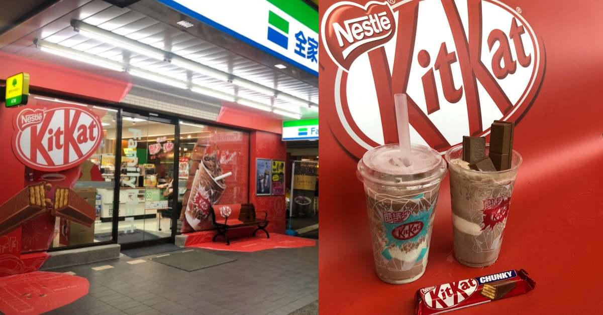 全家推出「KitKat巧克力酷繽沙」超燒聯名!更將全家打造成網美拍照點啦!