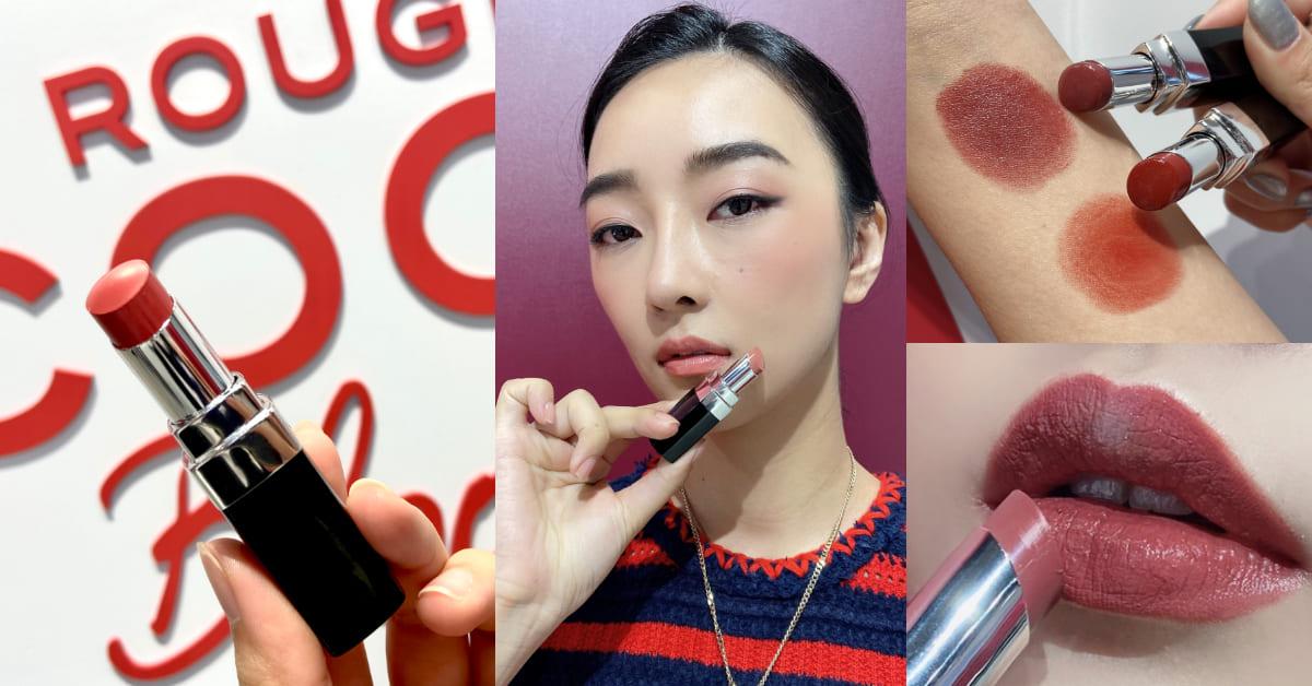 香奈兒唇膏推薦 「COCO星綻唇膏」!編輯帶你挑選命定美唇,台灣女生最顯白色號公開