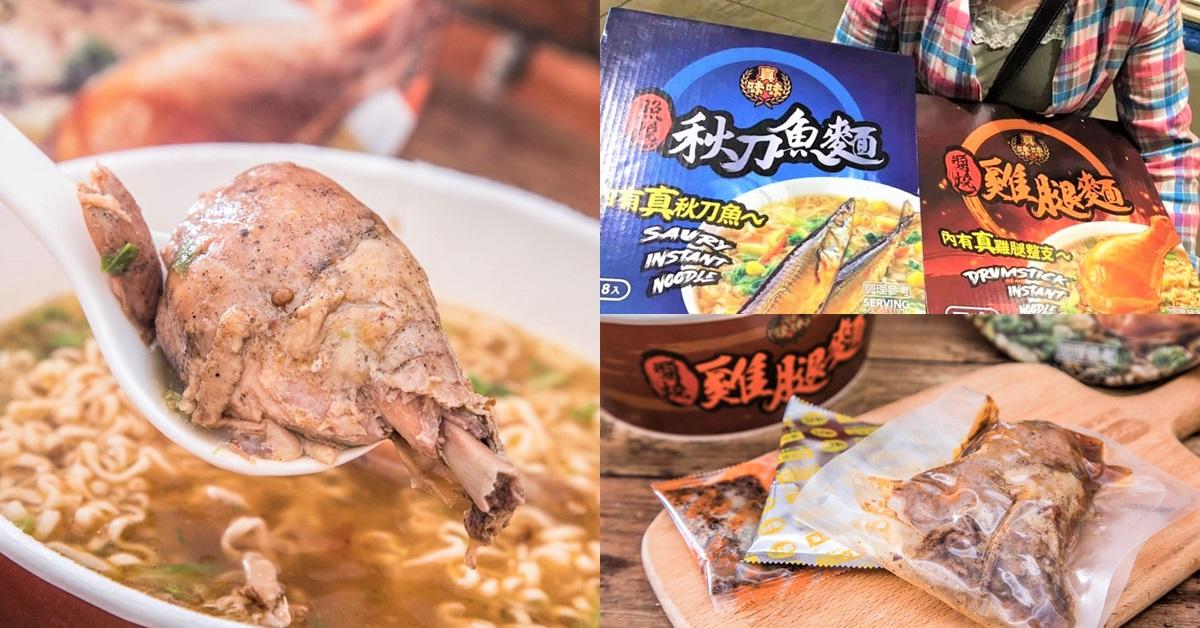 轟動全台的「整隻雞腿泡麵」好吃嗎?秋刀魚一整尾霸氣上桌,網友激推這樣吃!