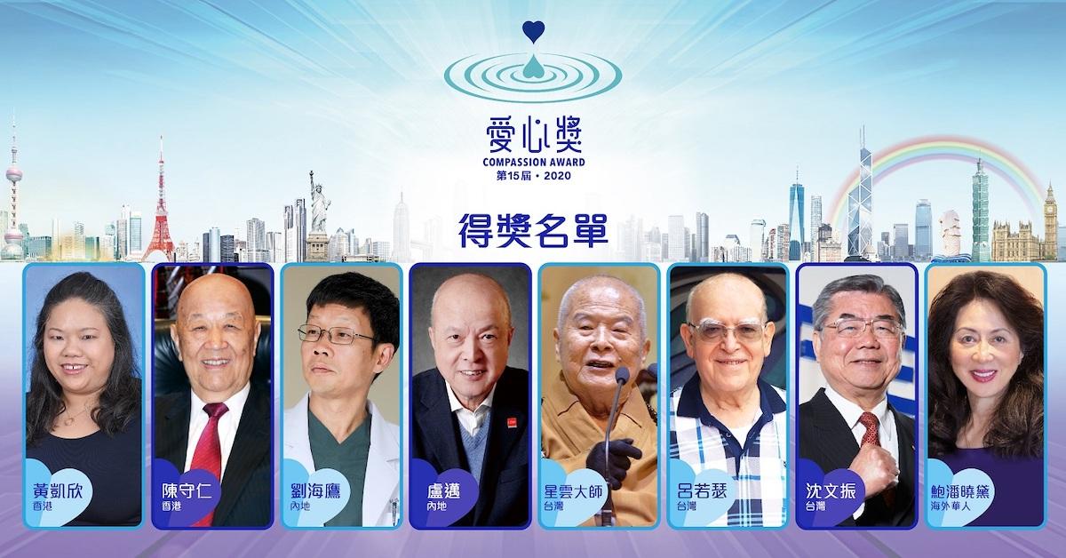 2020第15屆「愛心獎」8位得獎人揭曉