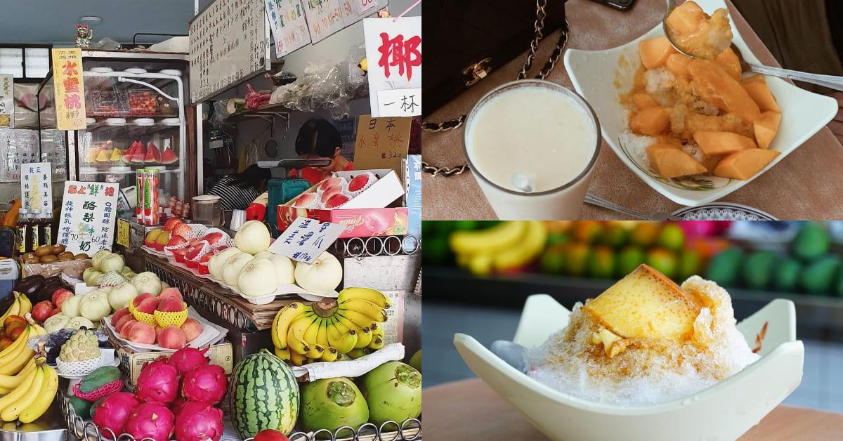 台南果汁店推薦「清吉水果行」!府城人來這下午茶,內行必點剉冰加手工布丁
