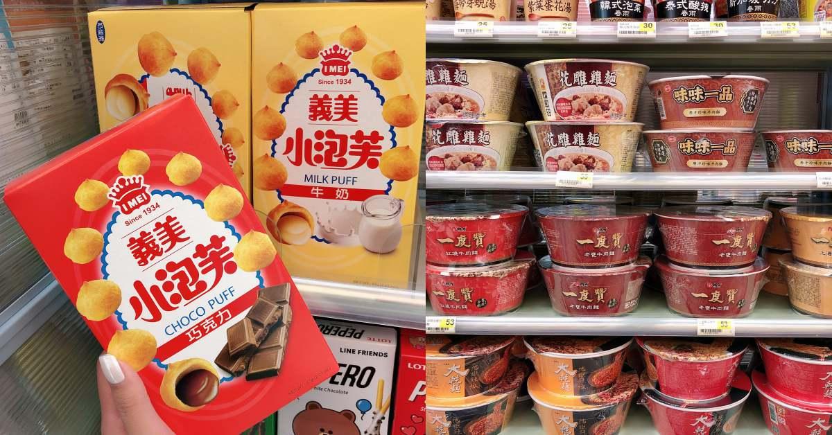 歐美旅客「最愛的台灣零食Top5」第1名竟是它!加碼台灣泡麵竟被外國人討厭?