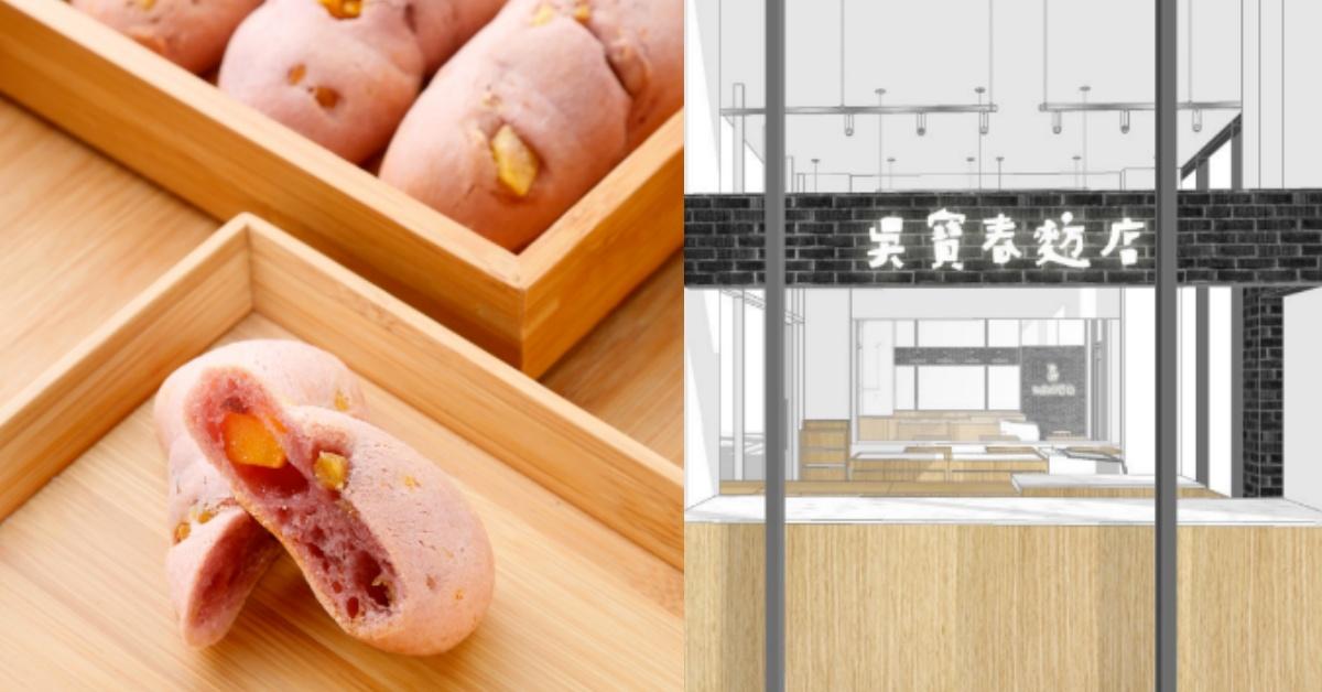 吳寶春進軍花蓮!限定4款麵包獨賣,芋頭、紫心地瓜融合滿滿台灣味