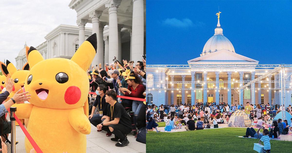 奇美博物館驚現稀有寶可夢!十萬狂粉前進台南,週末來場「快閃府城」吃喝玩樂去