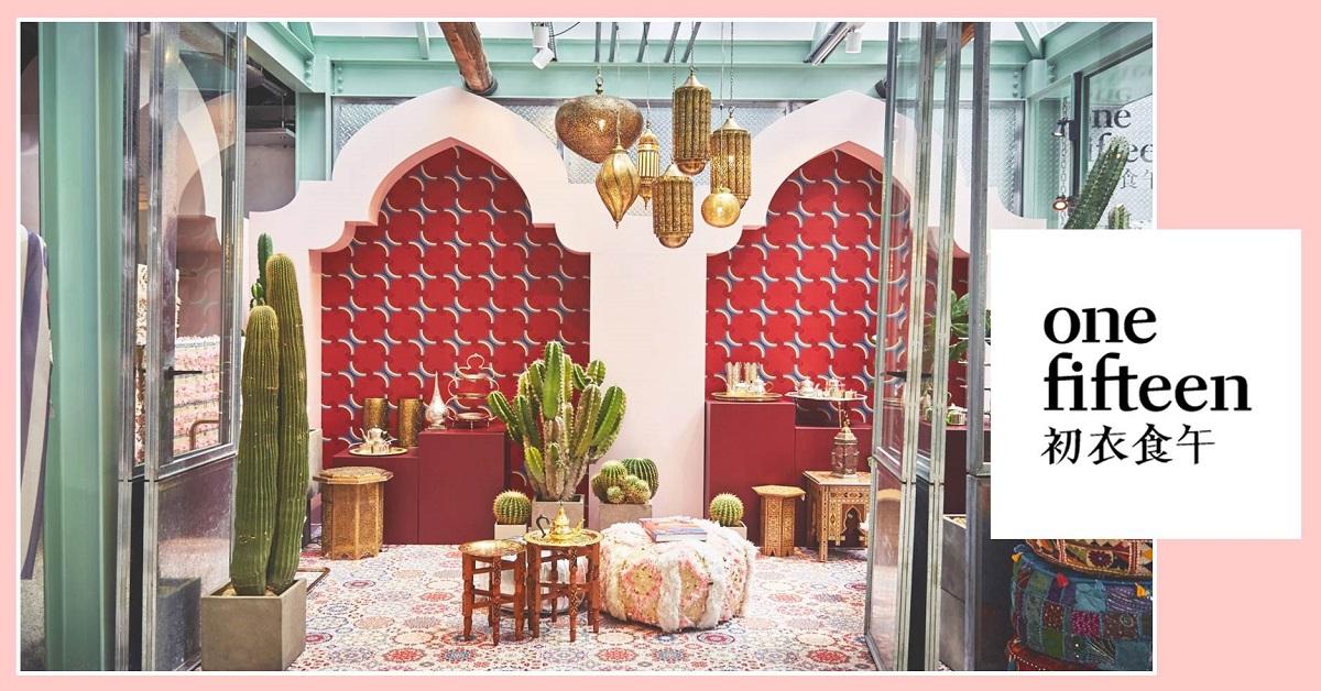 推開onefifteen初衣食午的大門,探訪神秘的摩洛哥花園