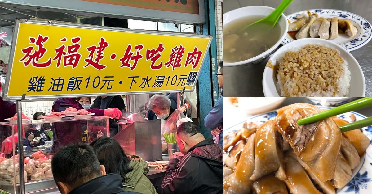 【食間到】西門美食推薦「施福建好吃雞肉」!老司機、饕客口耳相傳,銅板價雞肉飯一賣60年!