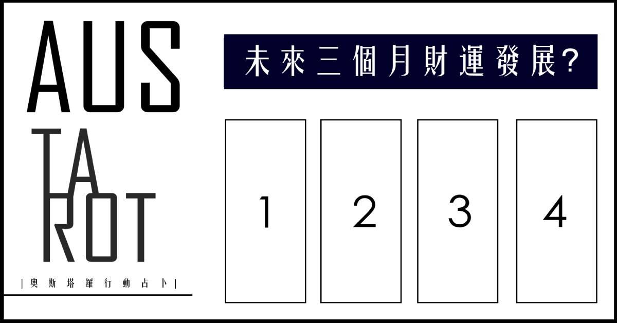 【塔羅占卜】未來三個月財運發展?