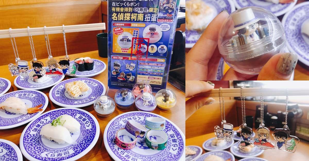 藏壽司出奇招推「名偵探柯南」扭蛋!加碼新口味「蒜香洋蔥鮮蝦」、「鮪魚腹排」