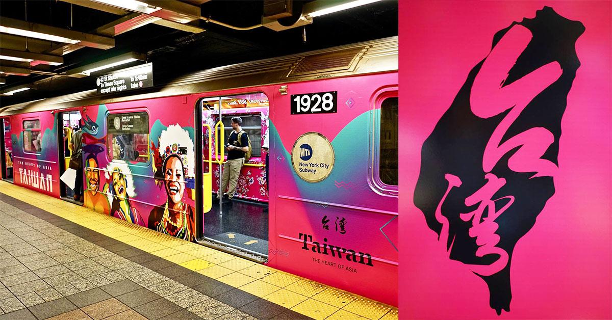 福爾摩沙的美這次畫在紐約地鐵!美國乘客驚呆直呼「台灣好美!」