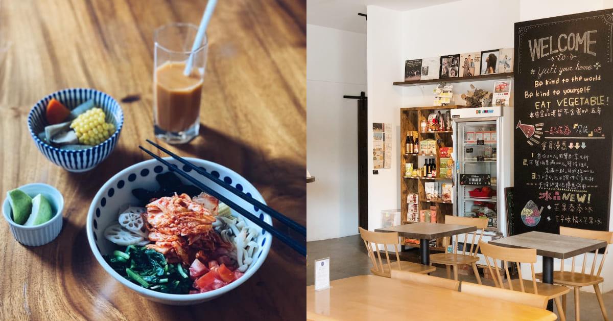 大安區美食推薦「仁里居」!天然鍋物煮進15種蔬菜,純素下午茶「燕麥奶」變身超澎湃飲品!
