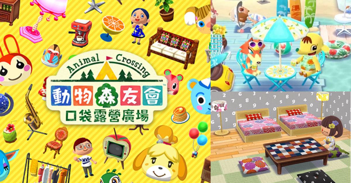 《動物森友會》7/29推出「繁體中文」手機版!《口袋露營廣場》正式上線,不用跨區就能免費下載啦!