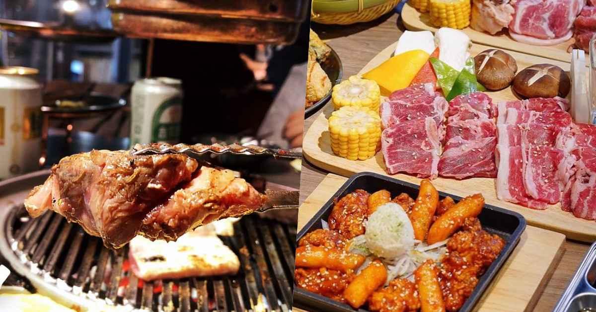 韓國烤肉怎麼吃才划算!盤點5家高CP韓式燒烤,讓你吃的飽又花得少