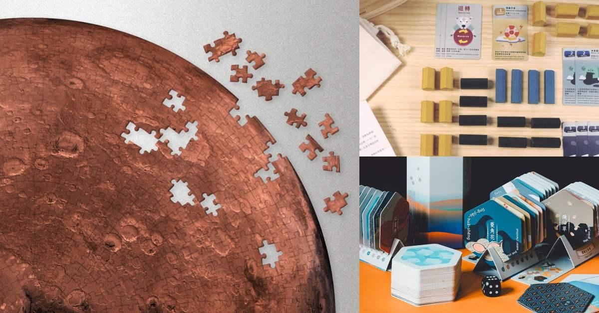 在家工作孩子讓你無法專心?5款「燒腦桌遊」讓寶貝停課不停學,「火星拼圖」夠拼到疫情結束!