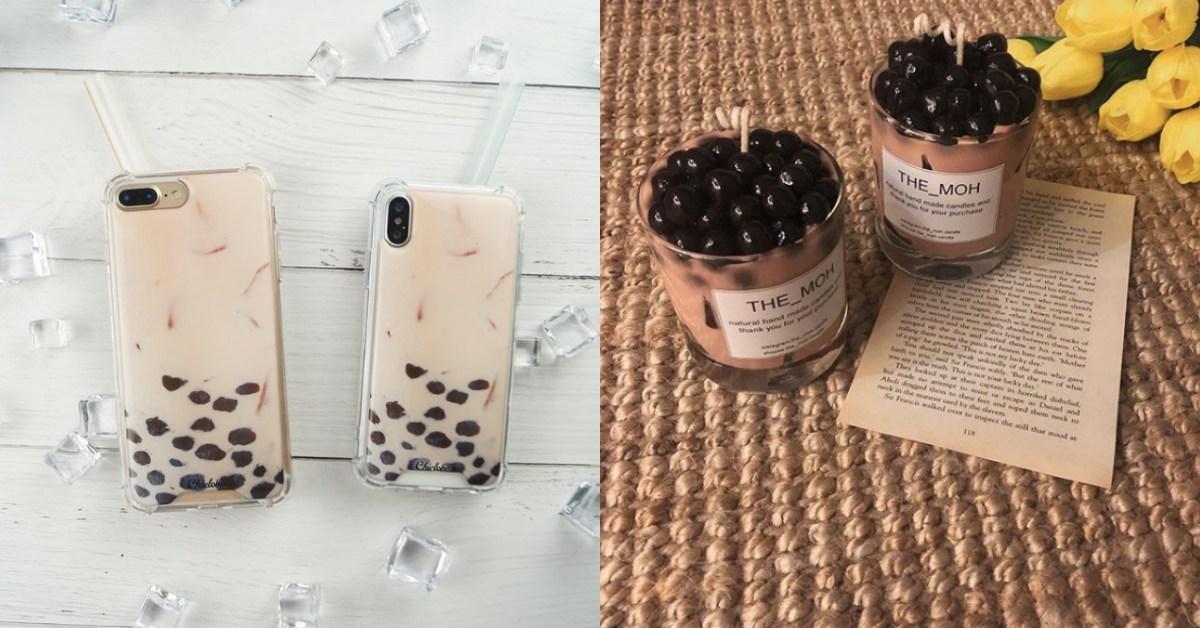 你也是手搖飲系?珍珠奶茶Airpods殼、蠟燭、手機殼周邊,可愛到手滑的不只有你