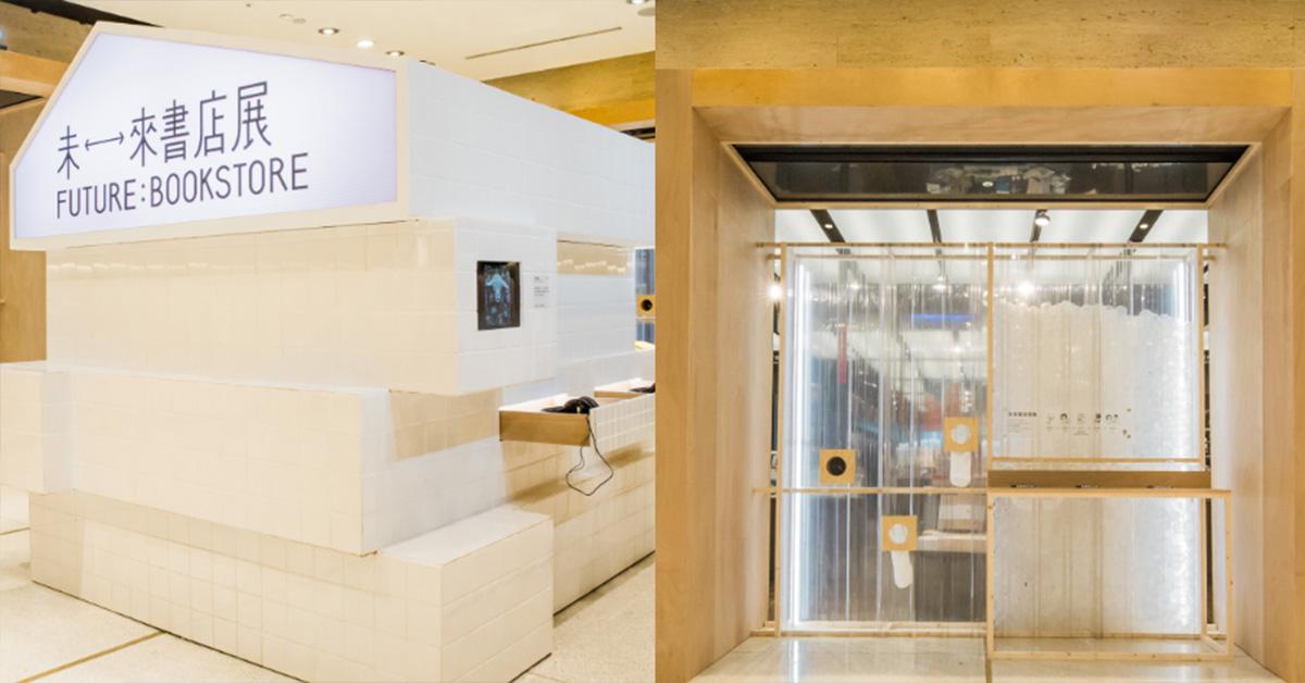 你對未來書店的想像是?到《誠品》「未來書店展」來趟未知的旅程