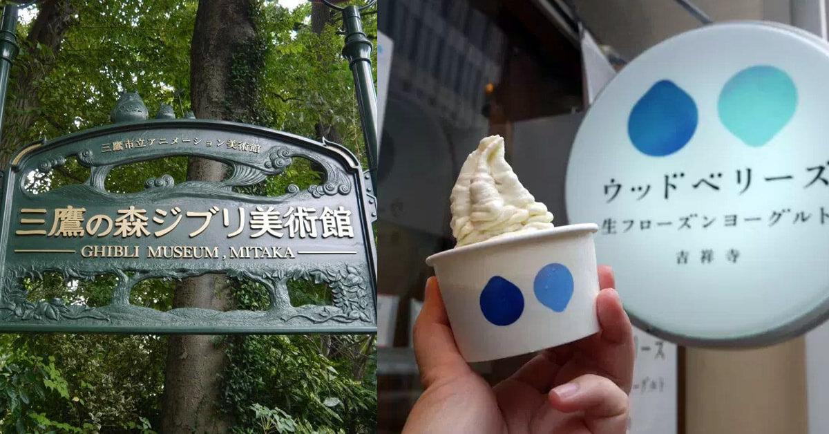 【日本】雜貨、古著控的天堂,吉祥寺交通、必吃、必逛、路線總攻略