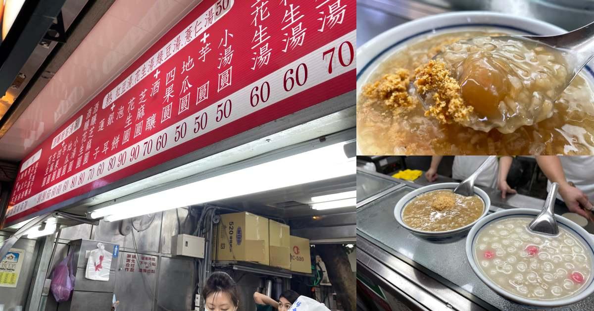 【食間到】南機場美食「八棟圓仔湯」湯圓第一名!米糕粥、酒釀湯圓40年不敗甜點