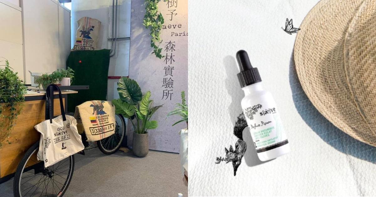 感受法式高端植萃保養的修護能量,精華世家「Saeve 樹予」爆紅「雙萃白鑽瓶」台灣登場