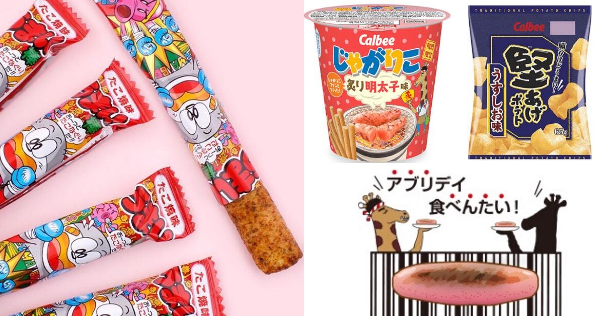 2020網友票選Top5日本零食!洋芋片登排行榜冠軍蟬聯4年銷售第一,跟著買不怕踩雷!