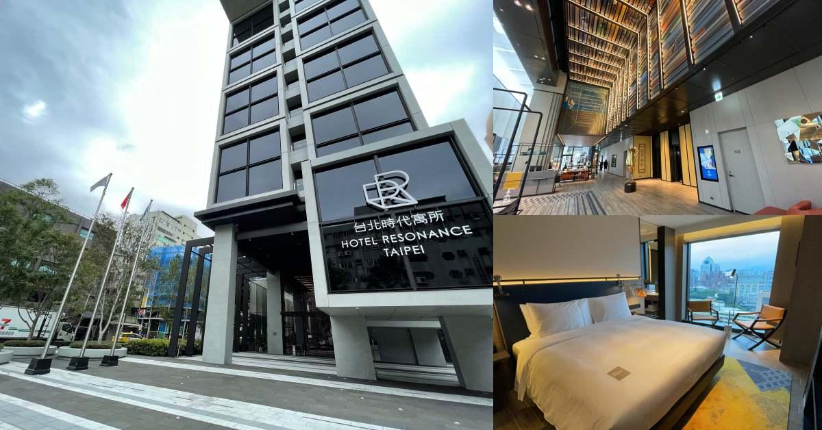 亞洲首家希爾頓Tapestry酒店,「台北時代寓所」開幕前6大必住亮點搶先看!