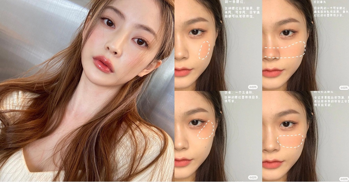超實用!6種「簡易修飾臉型」腮紅教學,選對臉型直接小一號!