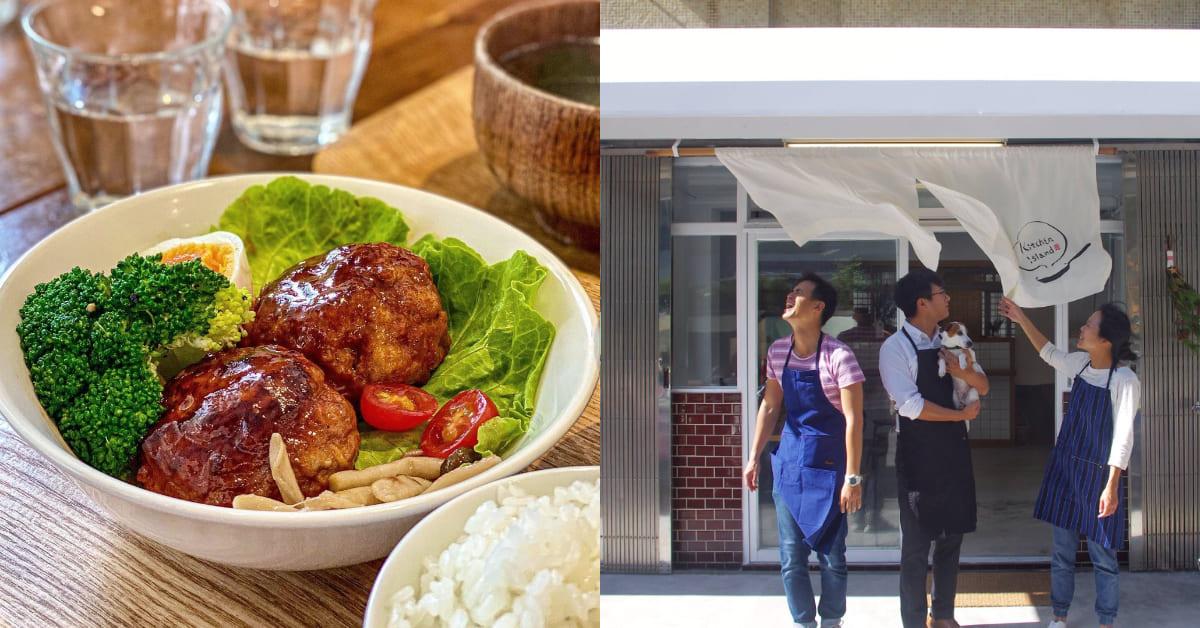 忠孝復興站美食推薦「中島」,日式食堂一天只賣兩種餐,想吃得碰運氣