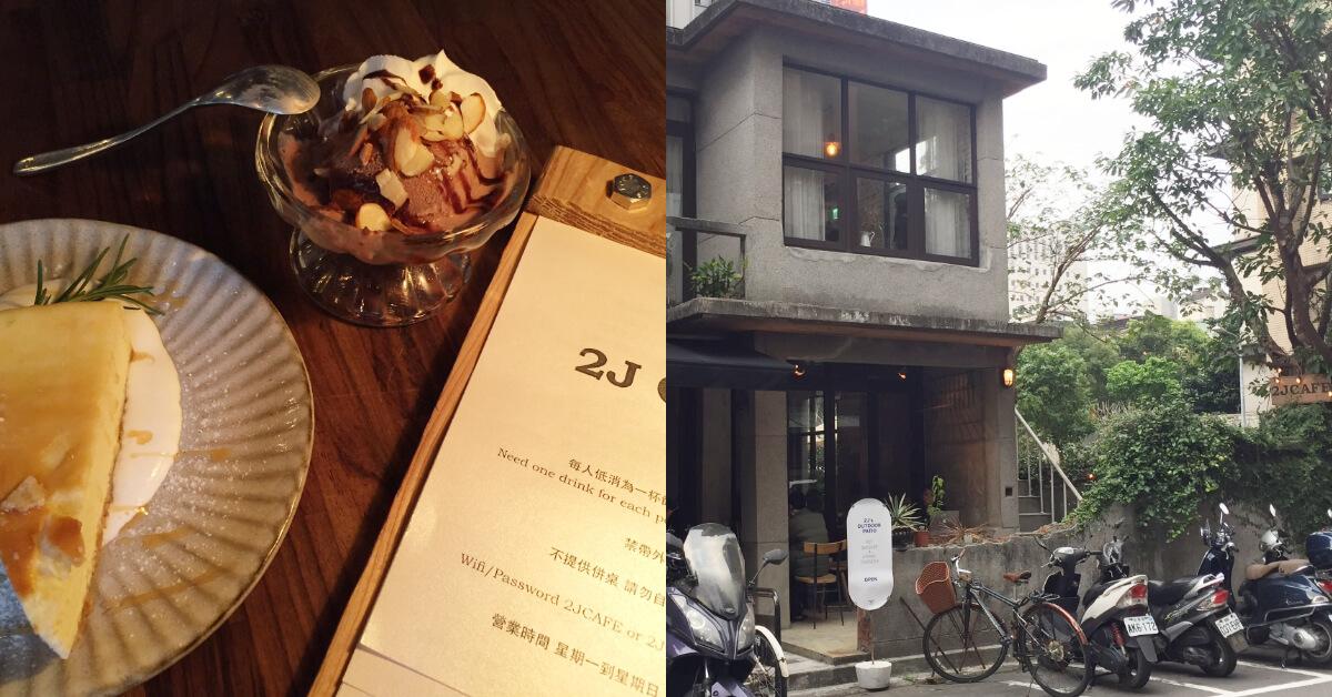 大安森林公園隱藏版咖啡廳2J cafe,設計師和Youtuber創作秘密基地!