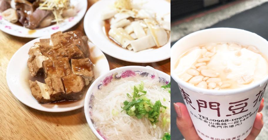 到永康街一日遊!台北東門市場6間必訪人氣美食推薦
