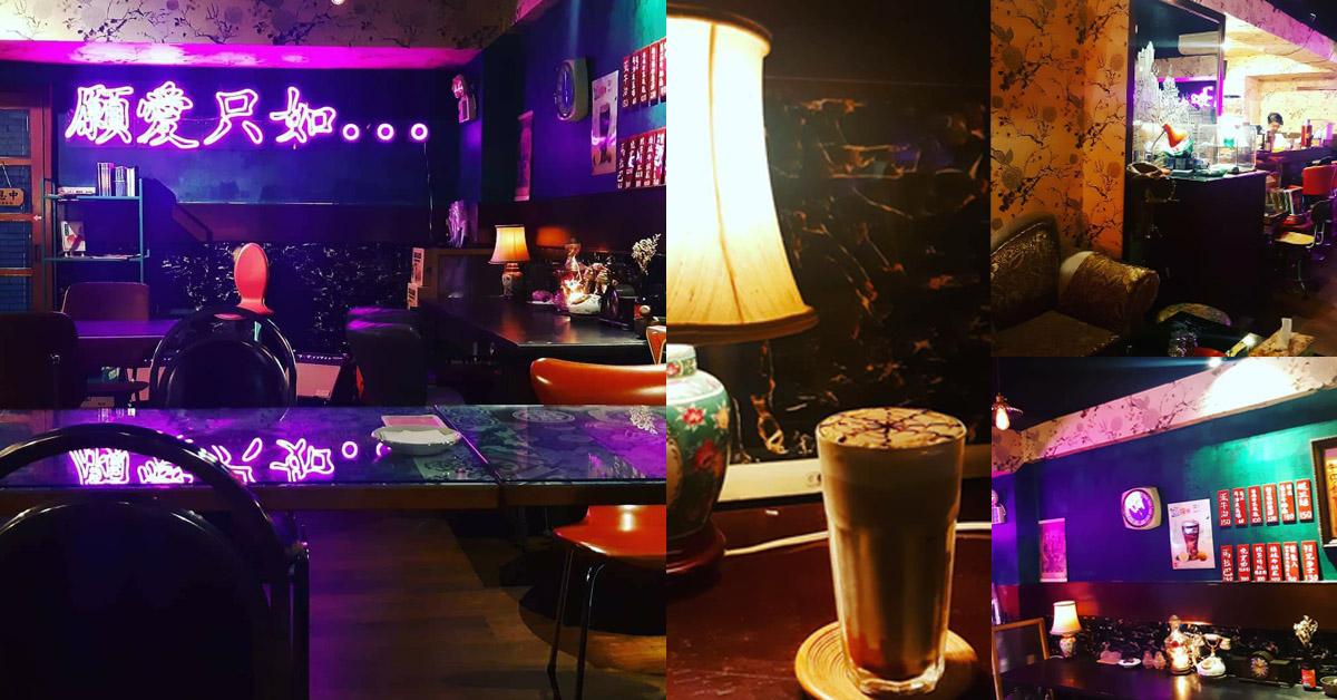 基隆咖啡廳在地人推薦這7間!「萬祝號」50年老宅太迷人、「曙‧初見」感覺是電影《花樣年華》場景-7